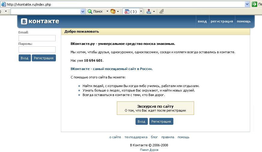 С помощью программы заходя Vkontakte Online 4.8 Vkontakte Online 4